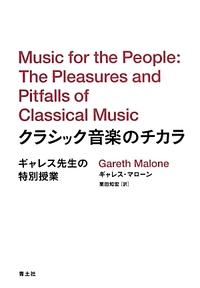 クラシック音楽のチカラ--ギャレス先生の特別授業