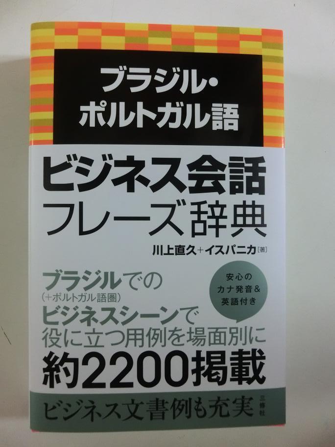CIMG1212ポ語フレーズ辞典表紙