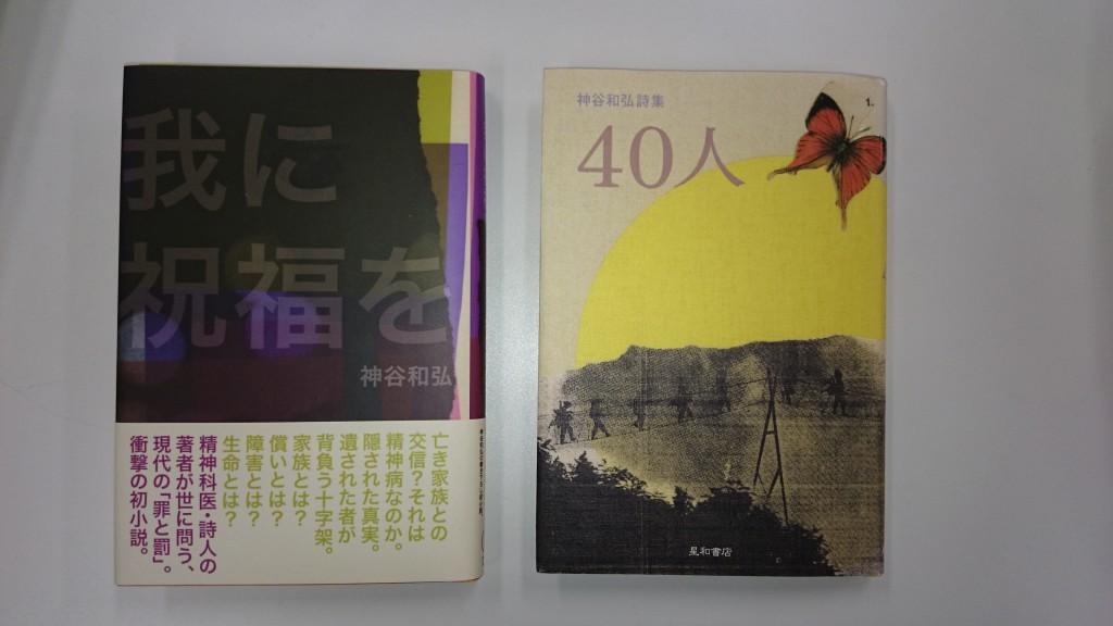 下中野本紹介20141114
