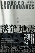 誘発地震表紙[1]
