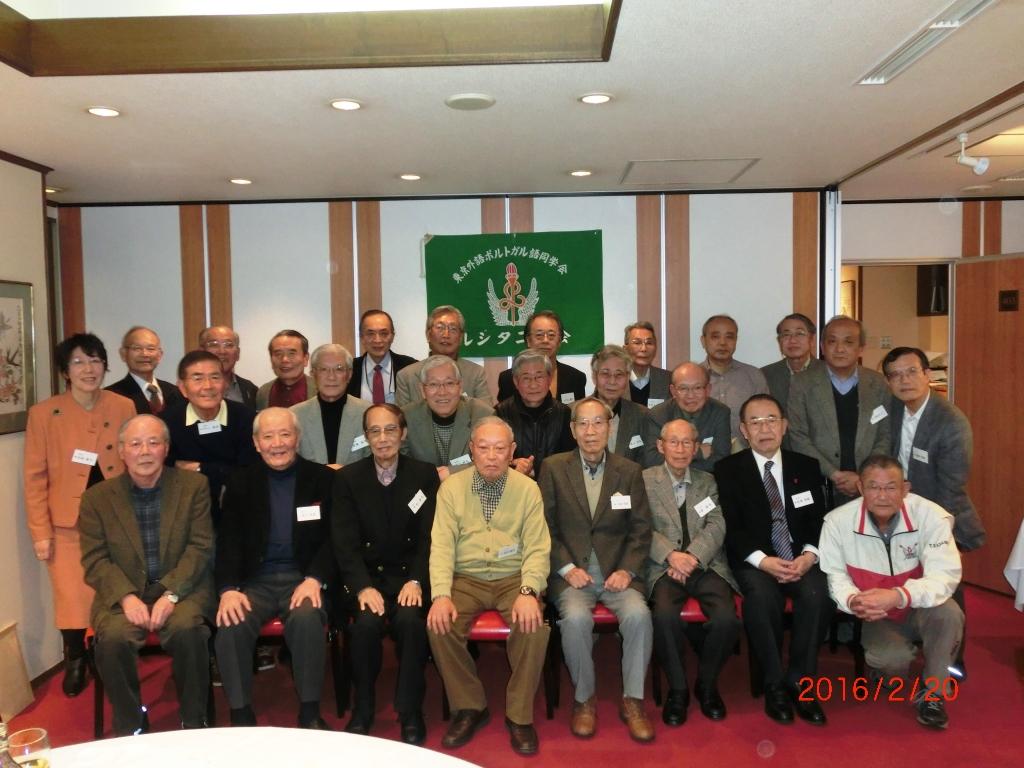 ルジタニア会登録会員の集い