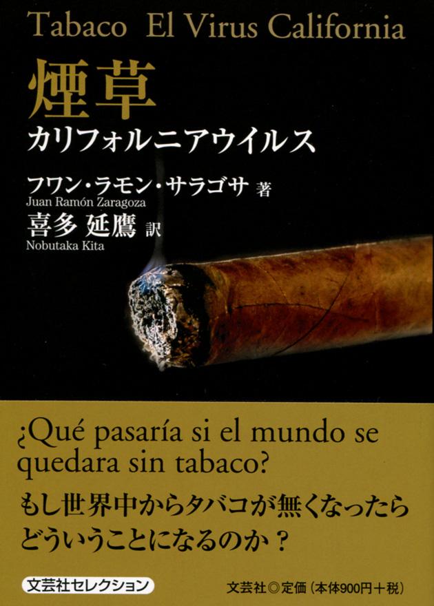 煙草-帯あり