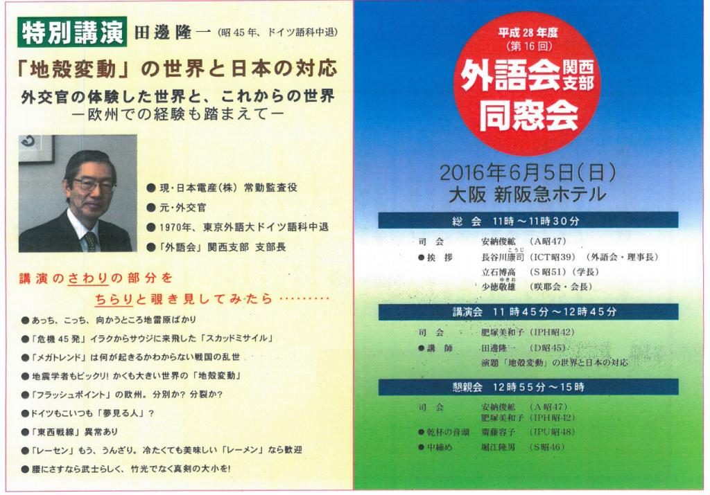 KANSAI SHIBU Program