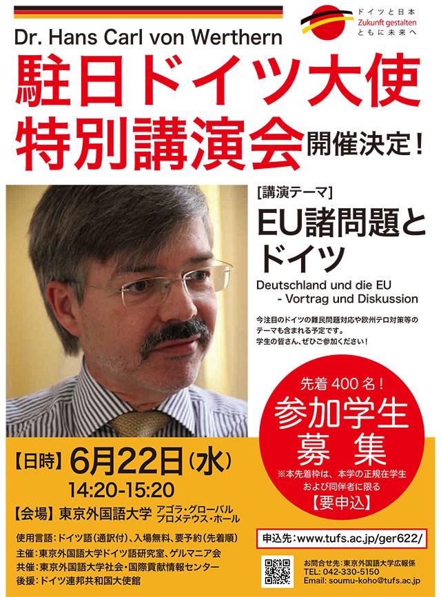 ドイツ大使講演会ポスター